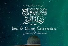 Photo of Israa' & Mi^raj Celebration