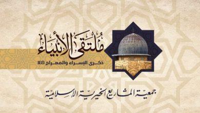 Photo of ذكرى الاسراء والمعراج