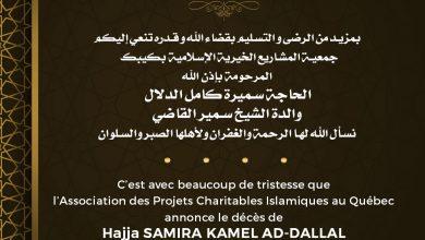 Photo of Annonce de Décès